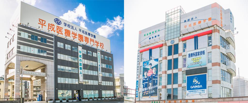 Heisei Iryo Medical College